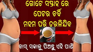 How to lose belly fat in 1 week || Weight loss magical drink || Priyanka's Tips