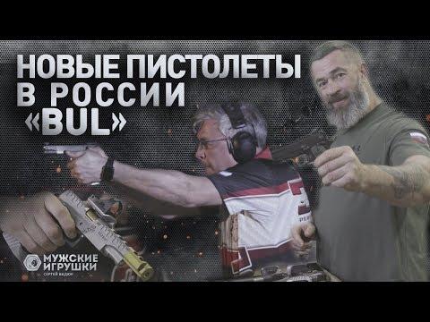 BUL – обзор пистолета для IPSC