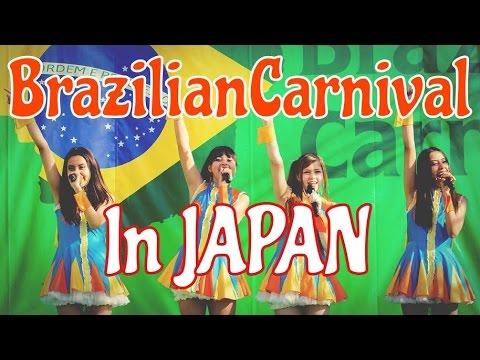 Brazil Carnival 2015 in Odaiba - Japan! 「ブラジル・カーニバル2015」