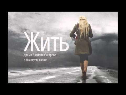 Павел Додонов - саундтрек Жить 1/4 - Василий Сигарев (2012)