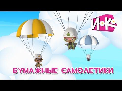 Мультфильмы для детей 😜 ЙОКО - ✈Бумажные самолетики ✈