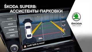 Новый ŠKODA Superb: Ассистенты парковки / New ŠKODA Superb: Parking assistants