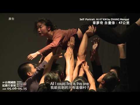 2016台灣國際紀錄片影展 - 「我」的行動:民間記憶計劃單元預告