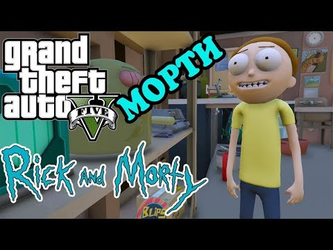 Morty Smith (Rick and Morty) [Add-On] 1.1