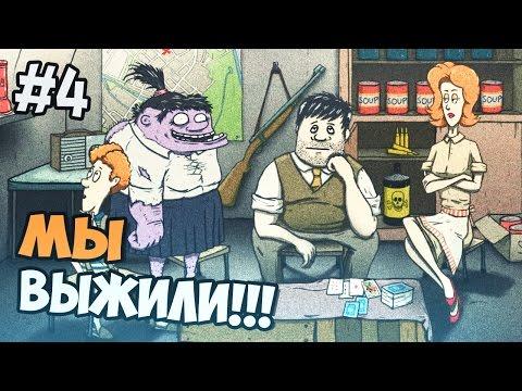 60 seconds полностью на русском - МЫ ВЫЖИЛИ!!!!