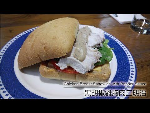 【憶霖x安格拉創意廚房】創意料理►黑胡椒雞胸肉三明治