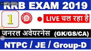 General Awareness #Live_Class 🔴 for RRB NTPC, JE, Group D