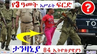 ታንዛኒያ 84 ኢትዮጵያዊያን የ3 ዓመት እሥራት ፍርድ - 84 Ethiopian Migrants Held in Tanzania - VOA