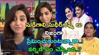 Anchor Varshini Sensational Comments About Sudheer and Rashmi Love | #Patas |Trending Telugu Updates