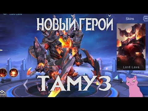 НОВЫЙ ГЕРОЙ ТАМУЗ - ЛОРД ОГНЯ И ЛАВЫ! Mobile Legends! Mobile Legends