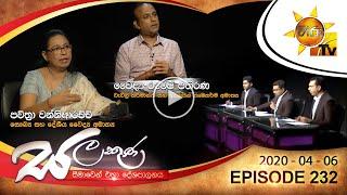 Hiru TV Salakuna | Pavithra Wanniarachchi | Ramesh Pathirana | EP 232 | 2020-04-06