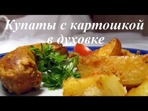 Купаты с картошкой в фольге в духовке рецепт