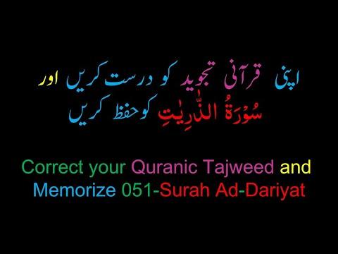 Memorize 051-Surah Al-Zariyat (complete) (10-times Repetition)