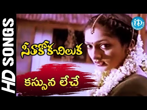 Kassuna Leche Song From Seethakoka Chiluka Movie Navadeep Sheela...