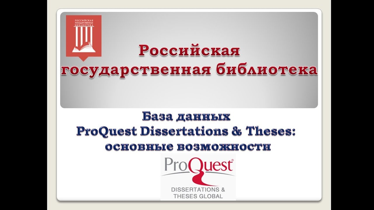 thesis dissertation databases