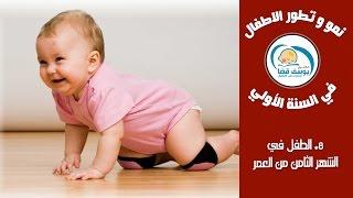 الطفل في الشهر #الثامن من العمر مع د.يوسف قضا | Baby development : 8 month old