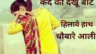Kad Ka Dekhu Baat Hilave Hath Chubare Aali | Haryanvi Ragni |