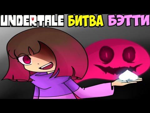 Undertale - Glitchtale   Битва с Betty   Сложность Demon