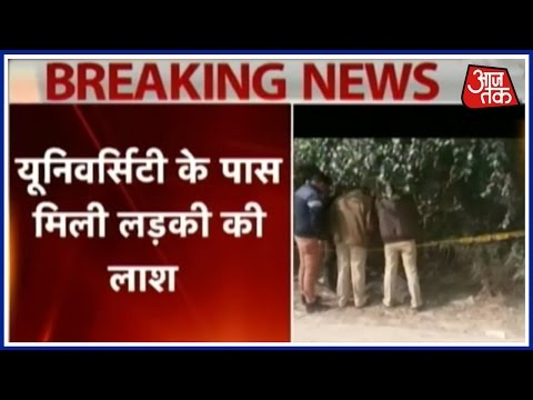 Unidentified Dead Body Of A Girl's Found At Jamia University