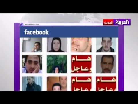 السوريون يبحثون عن أحبتهم المفقودين في الفيسبوك