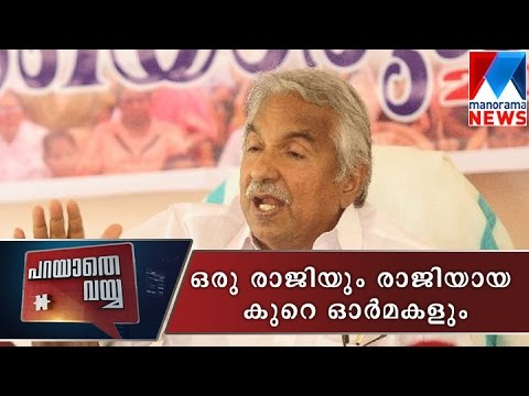 Oommen Chandy recalls Karunakaran resignation | Manorama News | Parayathe Vayya