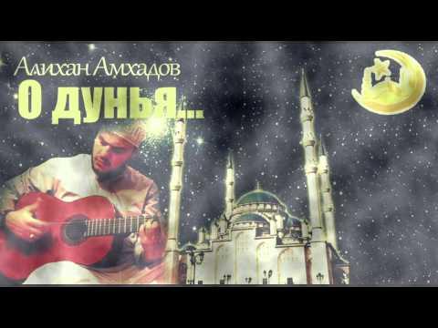 Амхадов Алихан - О Дунья