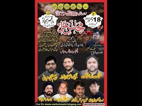 18 december 2017 live majlis aza  jhamra sharif