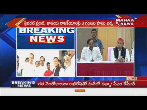 CM KCR Speech After Ends Meeting With Akhilesh Yadav | Mahaa News
