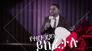 Presence Tv Channel ( Prophetic Word) June 24,2017 With Prophet Suraphel Demissie
