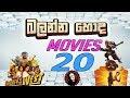 බලන්න හොද Movies 20ක්   20 Movies To Watch