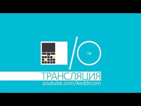 Google I/O 2015 - трансляция на русском от Keddr.com