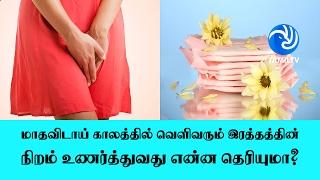 மாதவிடாய் காலத்தில் வெளிவரும் இரத்தத்தின் நிறம் உணர்த்துவது என்ன தெரியுமா? – Tamil TV