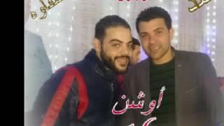 موال العباره امير شقاوه اوشن 16 الاسد شريف الغمراوى