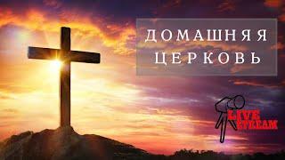 Воскресное служение || 15.11.2020