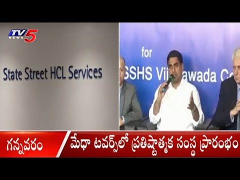 AP Minister Nara Lokesh Inaugurates State Street HCL Services In Medha Towers | TV5 News