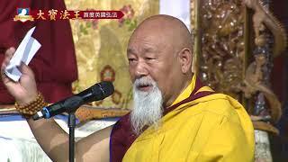大寶法王慈悲開示【修心八頌】(1)