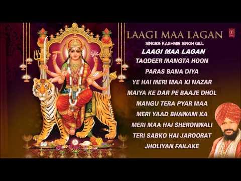 Laagi Maa Lagan Devi Bhajans By Kashmir Singh Gill I Full Audio Songs Juke Box video