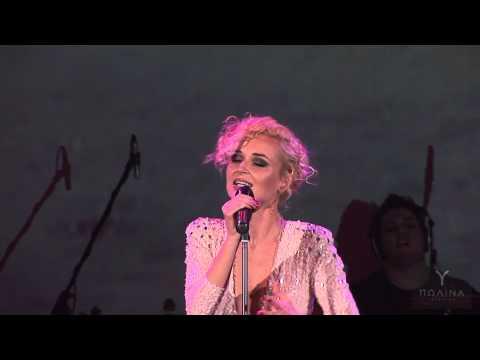 Полина Гагарина - Любовь под солнцем (live)