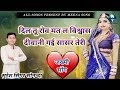 Suresh Sonanda Superhit Meena song 2018    New Meenawati  Geet 2018