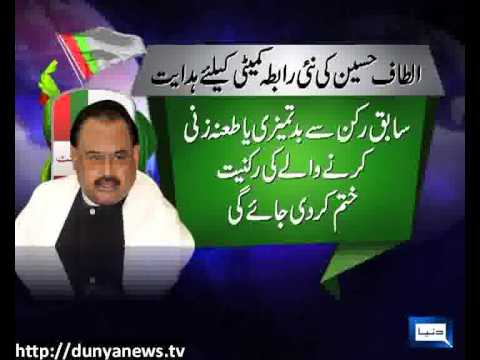 Dunya news-Altaf Hussain 90 Address-24-05-2013