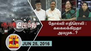 (25/06/2019) Ayutha Ezhuthu : Discussion about 'Internal Crisis in AMMK' | #ThangaTamilSelvan