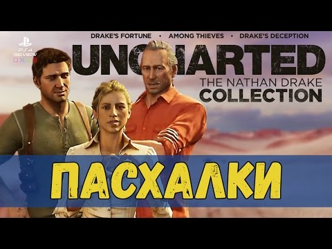 Uncharted: The Nathan Drake Collection Пасхалки и секреты (Easter Eggs)