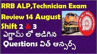 Rrb Alp ,Technician Exam 14th August 2nd and 3rd Shift Questions Review In Telugu |