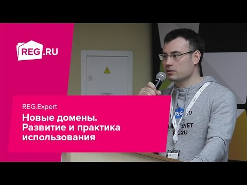 РИФ+КИБ 2017. Новые домены. Развитие и практика использования | REG.RU Экспертная рубрика