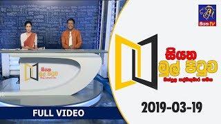 Siyatha Mul Pituwa with Bandula Padmakumara | 19 - 03 - 2019