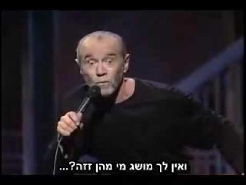 George Carlin - We're Equal / ג'ורג' קרלין - אנחנו שווים