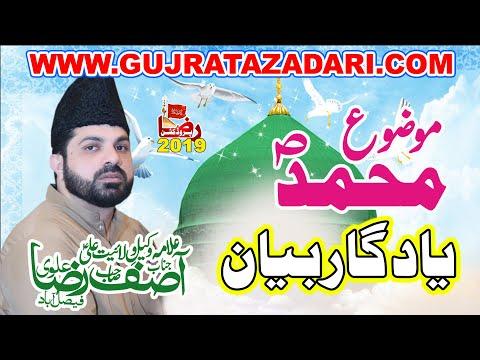Allama Asif Raza Alvi | 16 Novermber 2019 | Narowali Gujrat || Raza Production