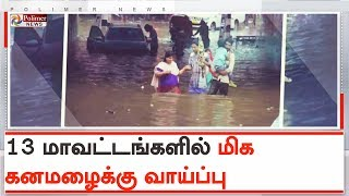 தமிழகத்தில் 13 மாவட்டங்களில் மிக கனமழைக்கு வாய்ப்பு | #RainReport | #TNRain