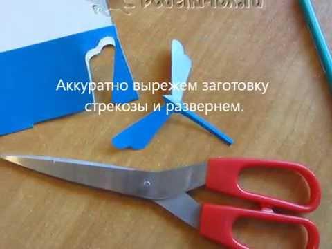 Стрекоза из бумаги своими руками 33