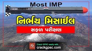 'નિર્ભય'નું સફળ પરિક્ષણ (Nirbhay missile) | GPSC, STI, PI, Dy. SO, PSI, TALATI, Binsachivalay Clerk